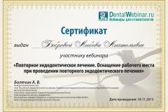 Сертификат Боброва Любовь Анатольевна