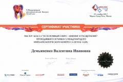 Demjanenko (2017) - 4