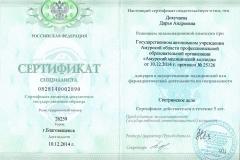 Dokuchaeva-02 (2014)
