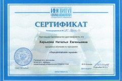Harkova-05 (2013)