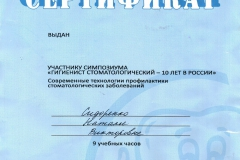 Sidorenko-01 (2011)